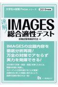 速解!IMAGES総合適性テスト 〔2019年度版〕