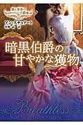 暗黒伯爵の甘やかな獲物の本