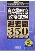 高卒警察官〈教養試験〉過去問350 2018年度版