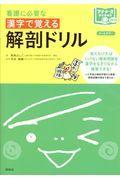 看護に必要な漢字で覚える解剖ドリルの本
