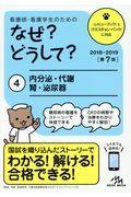 第7版 看護師・看護学生のためのなぜ?どうして? 4の本