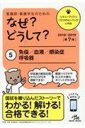 第7版 看護師・看護学生のためのなぜ?どうして? 5の本