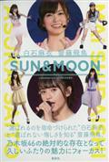 白石麻衣・齋藤飛鳥 SUN&MOON (サンアンドムーン) 2017年 05月号...の本