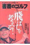 書斎のゴルフ VOL.34の本