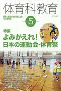 体育科教育 2017年 05月号の本