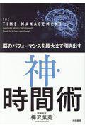 神・時間術の本