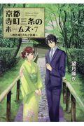 京都寺町三条のホームズ 7の本