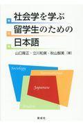 社会学を学ぶ留学生のための日本語