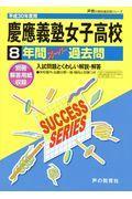慶應義塾女子高等学校 平成30年度用の本