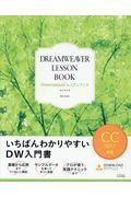 Dreamweaverレッスンブック CC2017対応の本