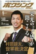 ボクシングマガジン 2017年 05月号