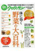 体に効く野菜の大百科の本