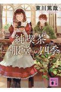 純喫茶「一服堂」の四季の本