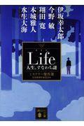 Life人生、すなわち謎の本