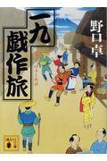 一九戯作旅の本