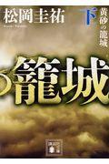 黄砂の籠城 下の本