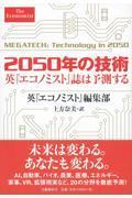 2050年の技術