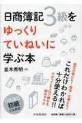 日商簿記3級をゆっくりていねいに学ぶ本