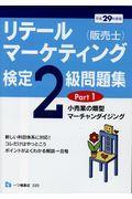 リテールマーケティング(販売士)検定2級問題集 Part1