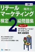 リテールマーケティング(販売士)検定2級問題集 Part2