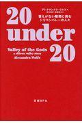 20 under 20の本