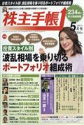 株主手帖 2017年 05月号