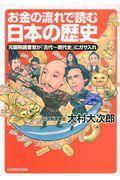 お金の流れで読む日本の歴史の本