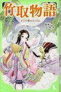 竹取物語の本