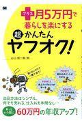 プラス月5万円で暮らしを楽にする超かんたんヤフオク!の本