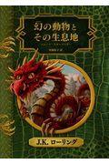 新装版 幻の動物とその生息地の本