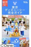 第2版 東京ディズニーシー完全ガイド 2017ー2018