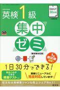 DAILY30日間 英検1級 集中ゼミ[新試験対応版]の本