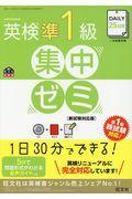 DAILY25日間英検準1級集中ゼミ[新試験対応版]の本