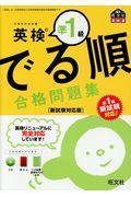英検準1級でる順合格問題集の本