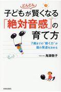 子どもがどんどん賢くなる「絶対音感」の育て方の本