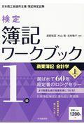 検定版第4版 検定簿記ワークブック1級 上巻