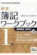 検定簿記ワークブック1級商業簿記・会計学 下巻