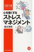 心を強くするストレスマネジメントの本