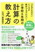 小学校6年間の計算の教え方の本