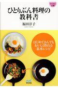 ひとりぶん料理の教科書の本
