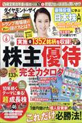 ダイヤモンド ZAi (ザイ) 2017年 06月号の本