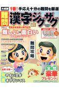 難問漢字ジグザグフレンズ 5の本