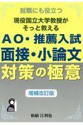 増補改訂版 現役国立大学教授がそっと教えるAO・推薦入試面接小論文対策の極意の本