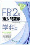 FP技能検定2級過去問題集学科試験 2017年度版