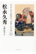 松永久秀の本
