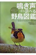 鳴き声から調べる野鳥図鑑の本