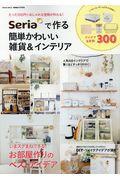 Seriaで作る簡単かわいい雑貨&インテリアの本
