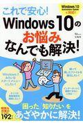 これで安心!Windows10のお悩みなんでも解決!