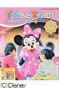 子どもと楽しむ!東京ディズニーリゾート 2017−2018の本
