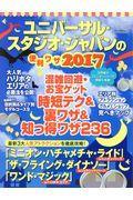 ユニバーサル・スタジオ・ジャパンの便利技2017